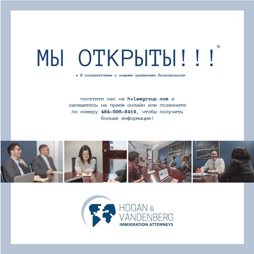 Hogan & Vandenberg immigration attorneys Russian information